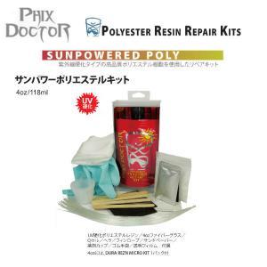サーフィン リペアー キット サンパワーポリエステルキット PHIX DOCTOR SUNPOWERED POLY PolyResinRepairKits UV硬化 4oz 118ml|54tide