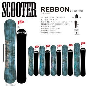 スクーター SCOOTER RIBBON メンズ レディース スノーボード 板 SCOOTER 54tide
