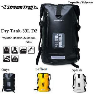 ストリームトレイル STREAMTRAIL Dry Tank-33L D2 バック W320×H480×D260mm/33L リュックサック バックパック ドライタンク 【正規品】|54tide
