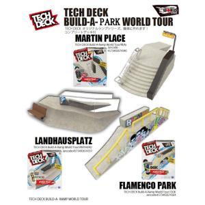 テックデッキ TECH DECK BUILD A PARK WORLD TOUR フィンガーボード セクションセット 指スケ おもちゃ トイ スケートボード|54tide