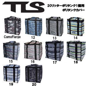 トゥールス TOOLS ツールス TLS ポリタンクカバー ケース 20L ポリタンク 1個用 POLYTANK COVER|54tide