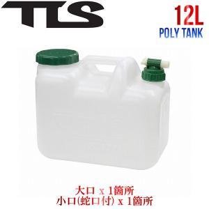 TOOLS トゥールス POLY TANK ポリタンク 12リットル サーフィン アウトドア 54tide