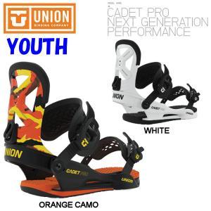 UNION ユニオン CADET PRO キャデットプロ BINDING キッズ KIDS YOUTH スノーボード バインディング  オールラウンド|54tide