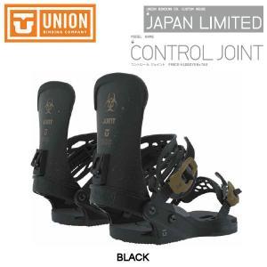 予約受付中 UNION ユニオン CONTROLJOINT LIMITED コントロールジョイント BINDING スノーボード バインディング カービングモデル|54tide