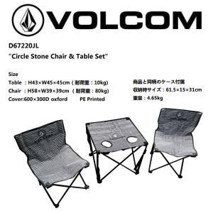 ボルコム VOLCOM Circle Stone Chair & Table Set サークルストーンチェア テーブルセット アウトドア キャンプ|54tide