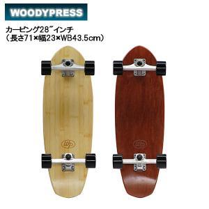 ウッディープレス WOODY PRESSSURF SKATEBOARD サーフスケートボード カービング カービングトラック 2カラー 28インチ|54tide