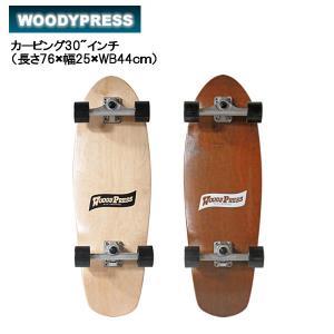 ウッディープレス WOODY PRESS SURF SKATEBOARD サーフスケートボード カービング コンプリート 2カラー 30インチ|54tide