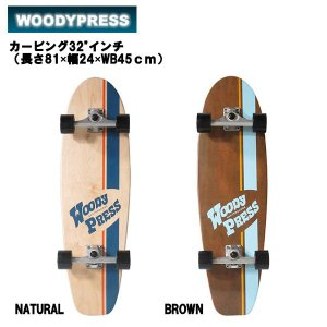 ウッディープレス WOODY PRESSSURF SKATEBOARD サーフスケートボード カービング コンプリート|54tide