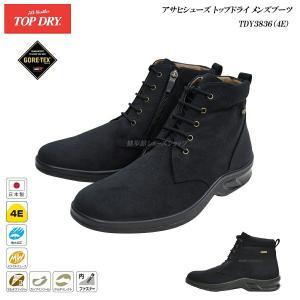 トップドライ ゴアテックス ブーツ メンズ アサヒ/TOP DRY/TDY3836/ブラック/AF38361/GORE-TEX/日本製/ハーフ/ロング/レイン/雨靴|55fujiya