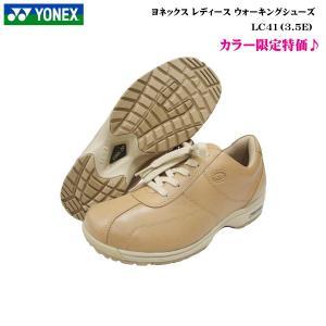 ヨネックス ウォーキングシューズ レディース 靴/LC41/LC-41/ベージュ/3.5E/YONEX/パワークッション