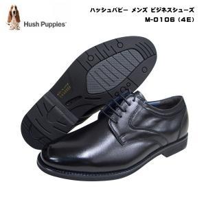 ハッシュパピー/靴/メンズ/ビジネス/M0106/M-0106/ブラック/4E/通気ソール/撥水天然皮革/大塚製靴/Hush Puppies|55fujiya