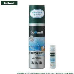 コロニル/collonil/シャンプーダイレクト/100ml/汚れ落とし/皮革用シャンプー