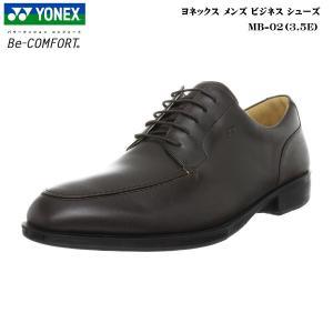 ヨネックス ウォーキングシューズ メンズ 靴 ビジネス/MB02/MB-02/ダークブラウン/3.5E/Be-COMFORT/ビーコンフォート/YONEX パワークッション|55fujiya