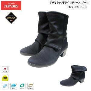トップドライ/ゴアテックス/ブーツ/レディース/TOP DRY/TDY3891/AF38911:ブラック/3E/日本製/GORE-TEX/アサヒ/シューズ|55fujiya