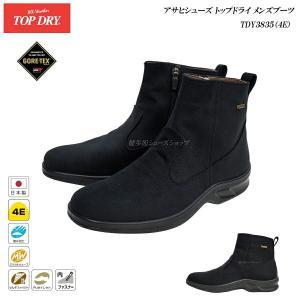 トップドライ ゴアテックス ブーツ メンズ アサヒ/TOP DRY/TDY3835/ブラック/AF38351/日本製/GORE-TEX|55fujiya