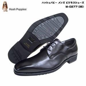 ハッシュパピー/靴/メンズ/ビジネス/M0277/M-0277/3E/ブラック/撥水天然皮革/大塚製靴/Hush Puppies|55fujiya