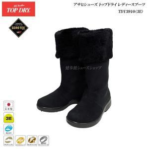トップドライ ゴアテックス ブーツ レディース アサヒ TOP DRY/TDY3910/ブラック/AF39101/ダークブラウン/AF39102/GORE-TEX/日本製|55fujiya
