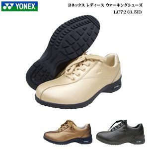 ヨネックス ウォーキングシューズ レディース 靴/LC72/LC-72/カラー全3色/3.5E/パワークッション/YONEX
