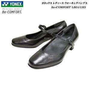 ヨネックス ウォーキングパンプスビーコンフォート パンプス レディース靴(LB04 LB-04 BK)LB4 LB-4|55fujiya