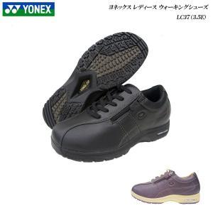 ヨネックス ウォーキングシューズ レディース 靴/カラー3色/LC37/LC-37/YONEX/パワークッション
