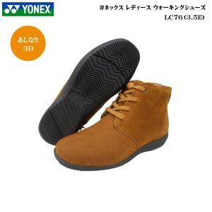 ヨネックス ウォーキングシューズ レディース 靴【LC76】LC-76Nブラウンヨネックス パワークッション YONEX ブーツ