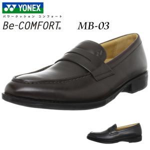 ヨネックス/ビーコンフォート/MB03/MB-03/全2色/メンズ/靴/パワークッション/Be-COMFORT/ビジネス/YONEX 55fujiya