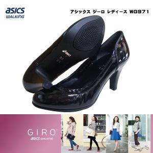 アシックス/ジーロ/レディース/靴/WG971/WG-971/Eブラック/GIRO/asics/pedala/ペダラ|55fujiya
