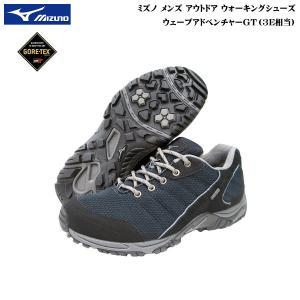 ミズノ/ウエーブアドベンチャー GT/mizuno WAV ADVETURE GT/5KF38009/GORE-TEX/ゴアテックス搭載 山歩き対応|55fujiya