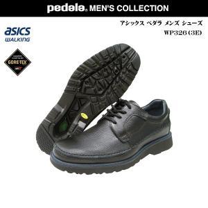 アシックス ペダラ メンズ 靴 GORE-TEX/WP326D WP-326D/ブラック pedala asics walking/3E/黒 ゴアテックス ウォーキング|55fujiya