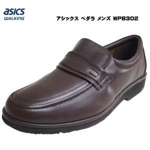 アシックス/ペダラ/メンズ/WPB302/コーヒーブラウン/3E/asics walking/pedala/ウォーキング|55fujiya