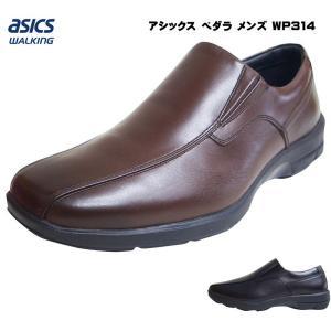 アシックス/ペダラ/WP314/WP-314/ブラック/ダークブラウン/3E/メンズ/スリッポン/靴/pedala/asics/walking|55fujiya