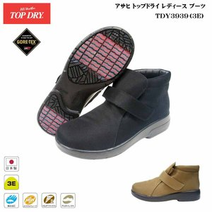 ゴアテックス ブーツ レディース アサヒ トップドライ ブーツ TOP DRY /TDY3939全2色/[ブラック/AF39391][ブロンズ/AF39398]/マジックタイプ/GORE-TEX ハー|55fujiya