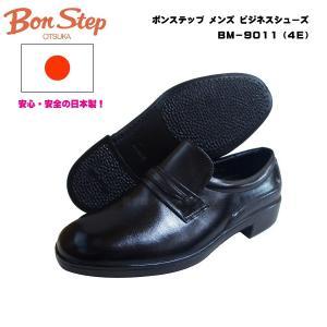 ボンステップ/BM-9011/BM9011/ブラック/メンズ/4E/ビジネスシューズ/Bon Step/日本製 55fujiya