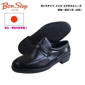 ボンステップ/BM-9012/BM9012/ブラック/メンズ/4E/ビジネスシューズ/Bon Step/日本製 55fujiya