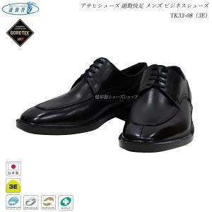 アサヒ 通勤快足 メンズ ビジネスシューズ/TK33-08 TK3308/ブラック/3E/ゴアテックス搭載 GORE-TEX/防滑|55fujiya
