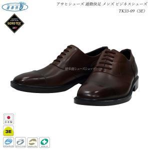 ■TK33-09 商品情報詳細  ■メーカー □アサヒコーポレーション ■ブランド □通勤快足 ■素...