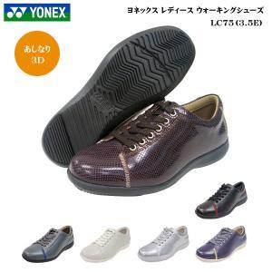 ヨネックス/ウォーキングシューズ/レディース/靴/LC75/LC-75/カラー全3色/3.5E/YONEX/パワークッション/Power Cushion Walking Shoes|55fujiya
