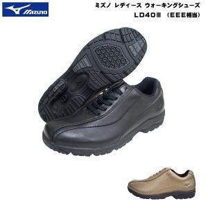 ミズノ レディース ウォーキングシューズ/mizuno/LD40 III/LD-40 III/ブラック/パールベージュ/5KF-35009/5KF-35049/EEE|55fujiya