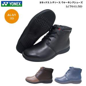 ヨネックスウォーキングシューズレディース靴【LC76BK・BR/DBRLC-762色】ヨネックスパワークッションYONEXブーツ【楽ギフ_包装選択】【はこぽす対応商品】