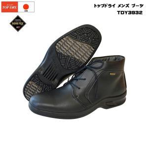 トップドライ ゴアテックス ブーツ メンズ アサヒ TOP DRY/TDY3932/ブラック/AF39321/GORE-TEX /日本製|55fujiya