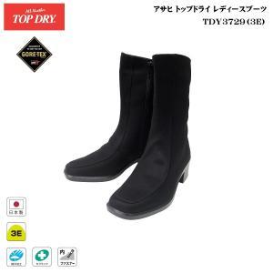 トップドライ/ゴアテックス/ブーツ/レディース/TOP DRY/TDY3729/AF37291HA:ブラック/3E/日本製/GORE-TEX/アサヒ/シューズ|55fujiya