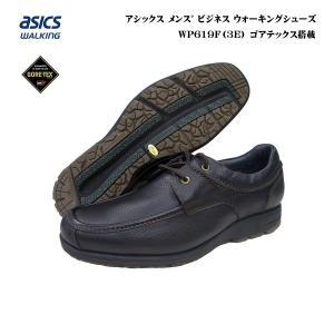 アシックス ペダラ メンズ 靴 pedala/WP619/ブラック/ゴアテックス GORE-TEX 3E asics walking ウォーキング|55fujiya
