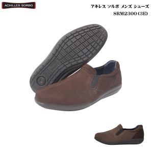 アキレス ソルボ メンズ ウォーキングシューズ 靴 【SRM2300】【 Nコーヒー/ Nウォームグレー】Achilles SORBO