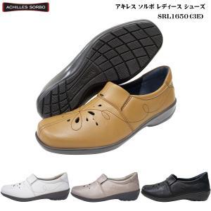 アキレス ソルボ レディース ウォーキング アキレスソルボ 靴【SRL-1650】SRL1650【4色】 Achilles SORBO エコーeccoユーザーさんにも