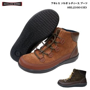 アキレス ソルボ レディースブーツ 靴/SRL2160/ブラウン/コーヒー/3E ecco Achilles SORBO/婦人/靴|55fujiya