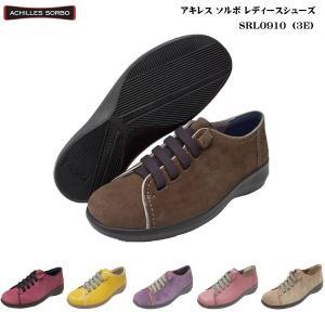 アキレス ソルボ レディース シューズSRL 0910 カラー全6色 3E アキレスソルボ 靴ecco Achilles SORBO【婦人】【靴】