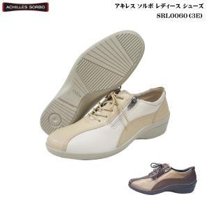 アキレス ソルボ レディース シューズSRL 0060 カラー全2色 3E アキレスソルボ 靴ecco Achilles SORBO/婦人/靴|55fujiya