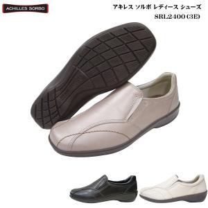 アキレス ソルボ レディース ウォーキングシューズ/SRL 2400/SRL240/ローズメタ/3E/アキレスソルボ 靴ecco Achilles SORBO/婦人/靴|55fujiya
