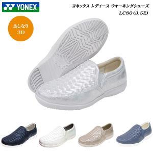 ヨネックス/ウォーキングシューズ/レディース/靴/LC80/...