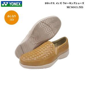 ヨネックス/ウォーキングシューズ/メンズ/靴/MC80/MC-80/キャメル/3.5E/YONEX/パワークッション/Power Cushion Walking Shoes|55fujiya